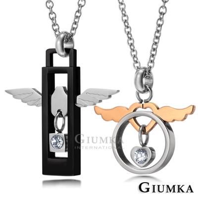 GIUMKA情侶對鍊墜入凡間的天使 一對價格