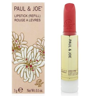 PAUL&JOE 巴黎訂製唇膏3g(補充蕊)#202