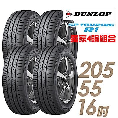 【DUNLOP 登祿普】 SPR1-205/55/16吋 輪胎 適用於Altis 馬3 四入 SP TOURING R1 2055516 205-55-16 205/55 R16
