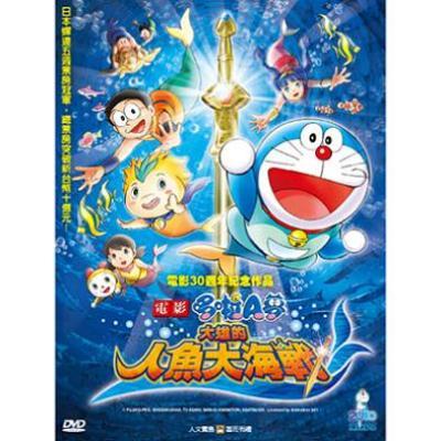 哆啦A夢大雄的人魚大海戰DVD