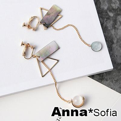 AnnaSofia-鏤三角長貝墜-不對稱夾式耳環耳