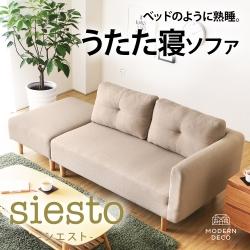 MODERN DECO Siesto 賽斯托日系簡約雙人+凳沙發