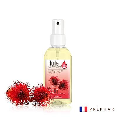 法國PREPHAR完美修護髮油/蓖麻油100ml