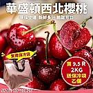 【天天果園】美國華盛頓櫻桃9.5row(2kg/盒)加送保冷袋