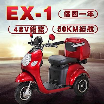 【捷馬科技 JEMA】EX-1 48V鉛酸 LED天使光圈 液壓減震 三輪車 紅 電動車
