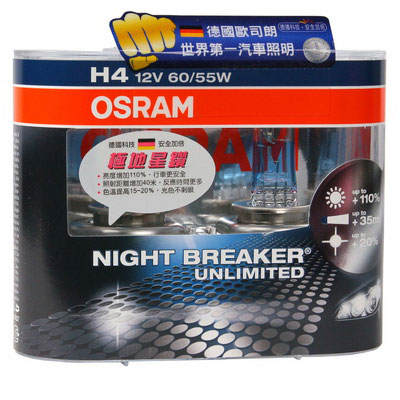 OSRAM 極地星鑽Night Breaker 公司貨(H1/H3/H4/H7)