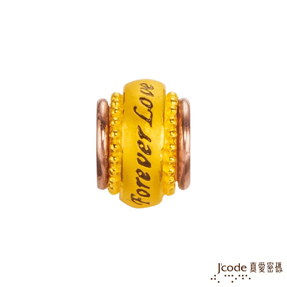 J'code真愛密碼 一句永遠黃金/白鋼串珠