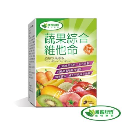 威瑪舒培 蔬果綜合維他命 (60顆/盒)