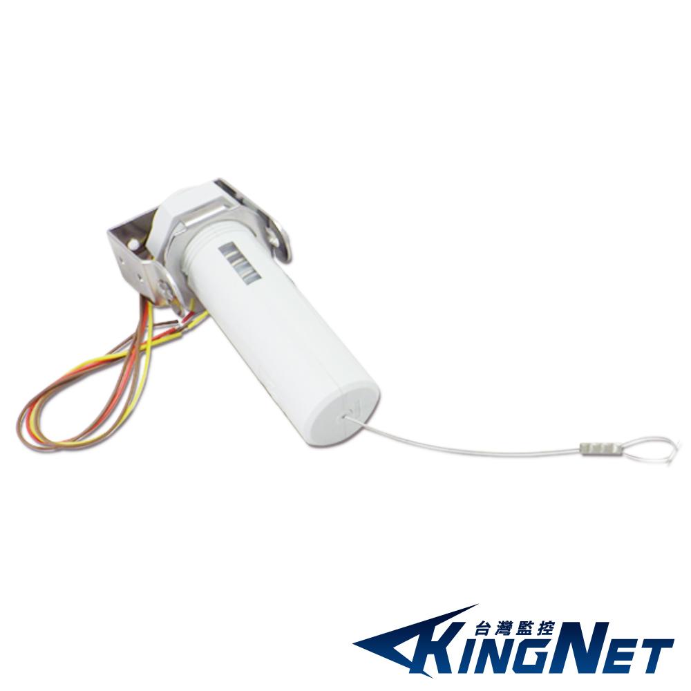 KINGNET 拉力感應器 感知器 檢知器 拉力開關 戶外專用型拉力開關