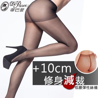 蒂巴蕾 修身減裁 低腰彈性絲襪