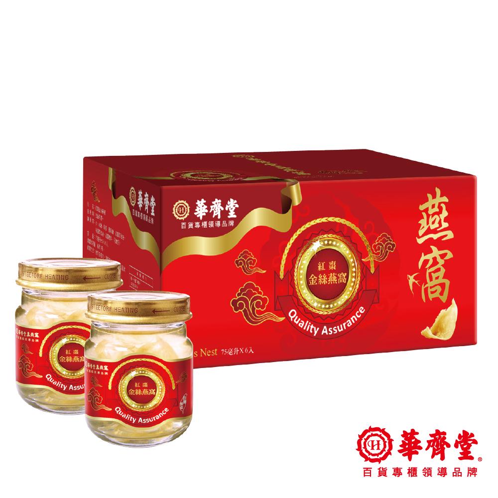 華齊堂 紅棗金絲燕窩(75mlx6入)1盒