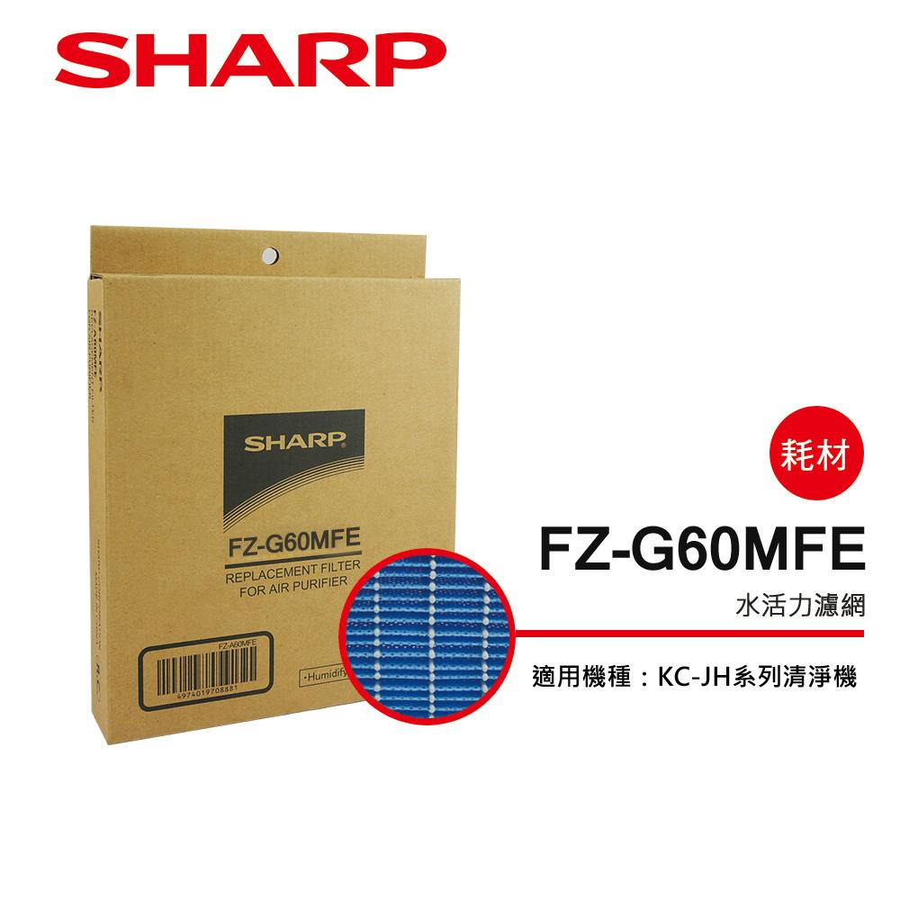 SHARP 夏普 KC-JH系列專用水活力濾網 FZ-G60MFE @ Y!購物