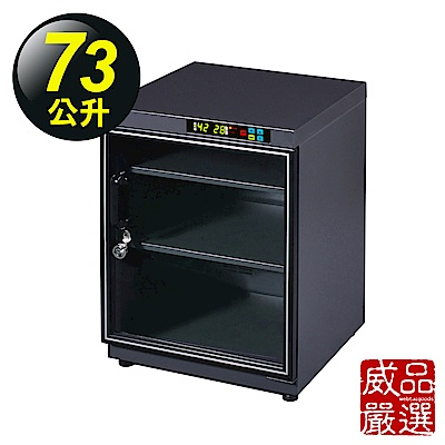 威品嚴選 73公升專業型微電腦防潮箱(LE-B30)