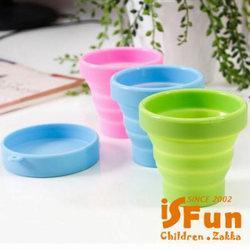iSFun 隨身攜帶 矽膠摺疊杯 2入