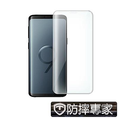 防摔專家 Samsung Galaxy S9 新進化4D曲面鋼化玻璃貼