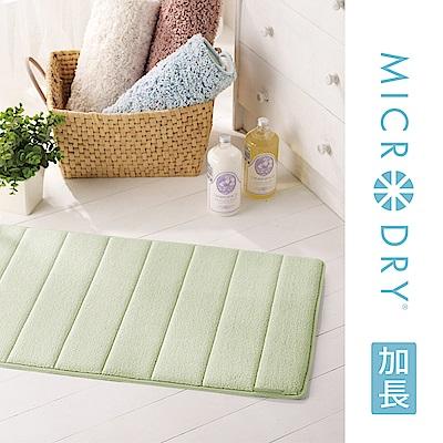 【MICRODRY紐約時尚地墊】加長型舒適記憶綿浴墊-香草綠