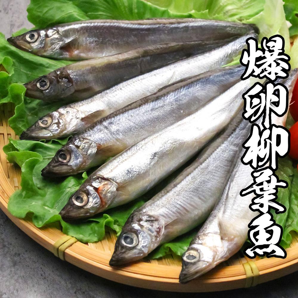 海鮮王 爆卵柳葉魚*4包組450g±10%/包