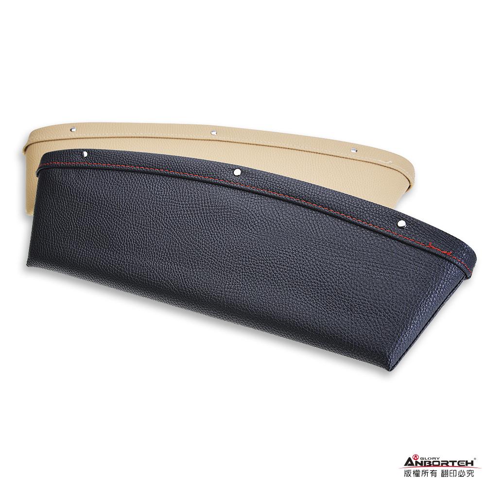 【安伯特】立可收 萬用椅縫皮革收納包 一入裝