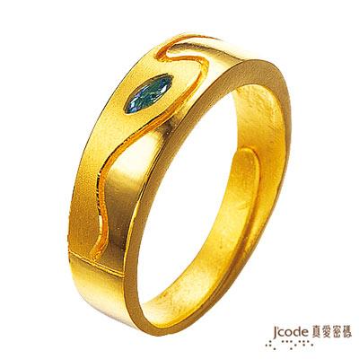 J'code真愛密碼-伴隨 純金戒指(男)