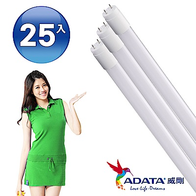 威剛 ADATA 新二代 高亮度18W T8 4尺LED玻塑燈管 白光(25入)