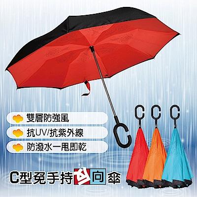 C型免持雙層反折傘 時尚玫瑰花紋 玻璃纖維反向骨架 高密度防撥水材質