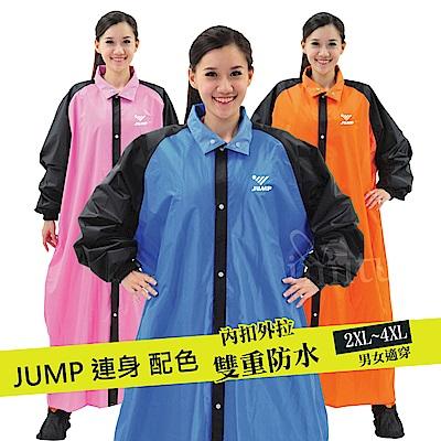 JUMP T3 配色反光前開連身型一件式風雨衣(2XL~4XL)