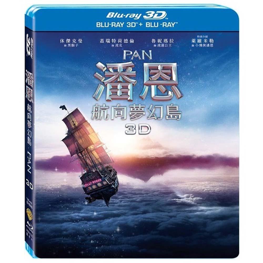 潘恩:航向夢幻島 PAN  3D+2D 雙碟版 藍光 BD