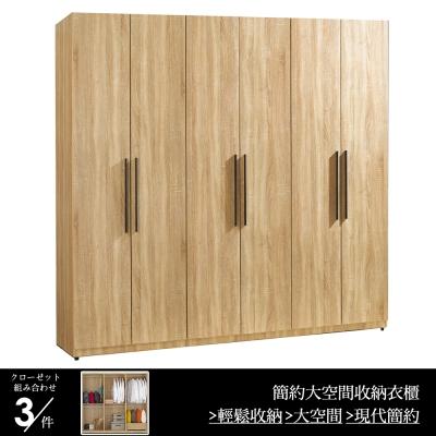 AT HOME-凱文7尺橡木紋組合衣櫃 210x54x197cm