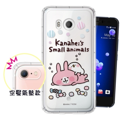 官方授權 卡娜赫拉 HTC U11 5.5吋 透明彩繪空壓手機殼(睡午覺)