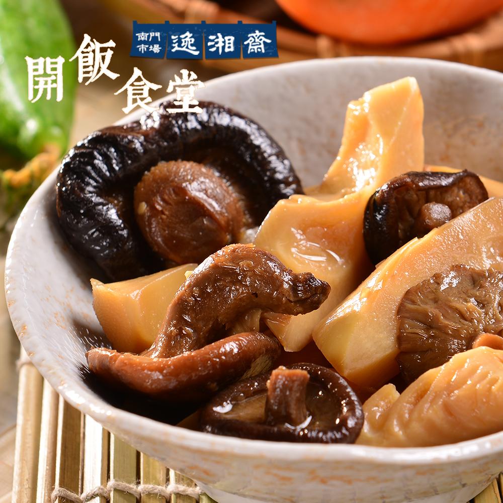 開飯食堂-南門市場逸湘齋 油燜雙冬 (240g/包)