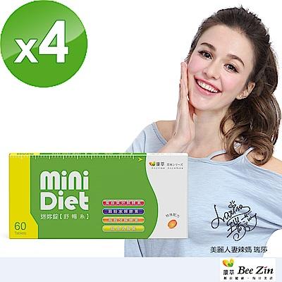 BeeZin康萃 瑞莎代言 Mini Diet 迷你錠 舒暢系x4盒(60錠/盒)
