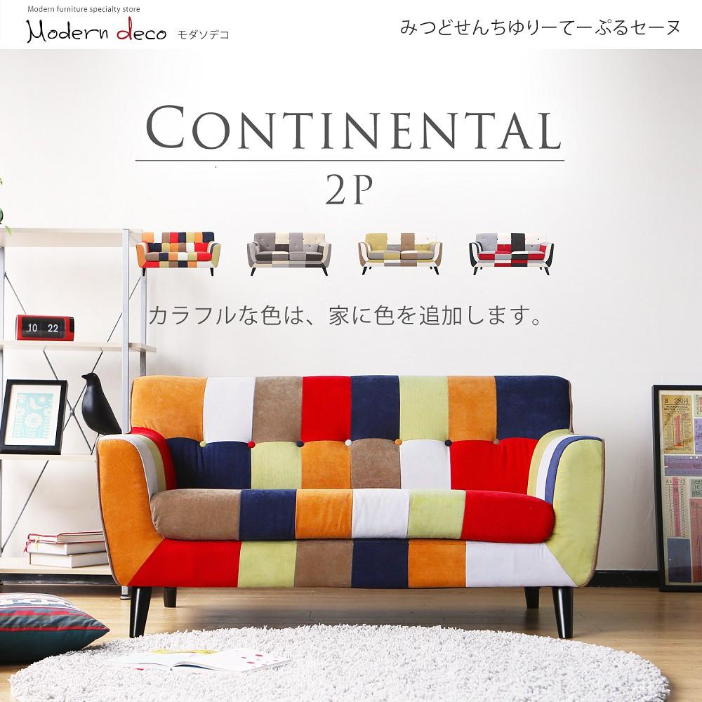 MODERN DECO CONTIENTAL康提南斯繽紛拼布雙人沙發(4色可選)