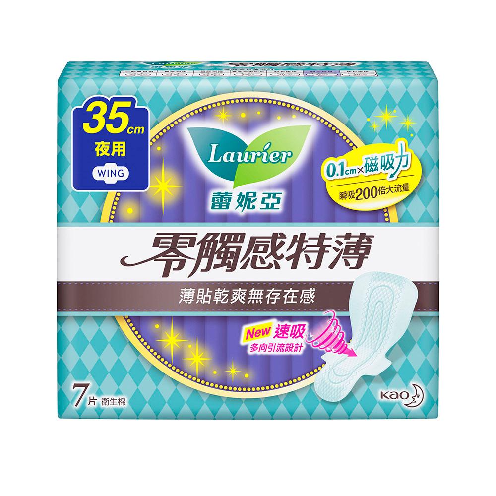 蕾妮亞 零觸感衛生棉  超長夜用型 ( 35cmX 7片/包)