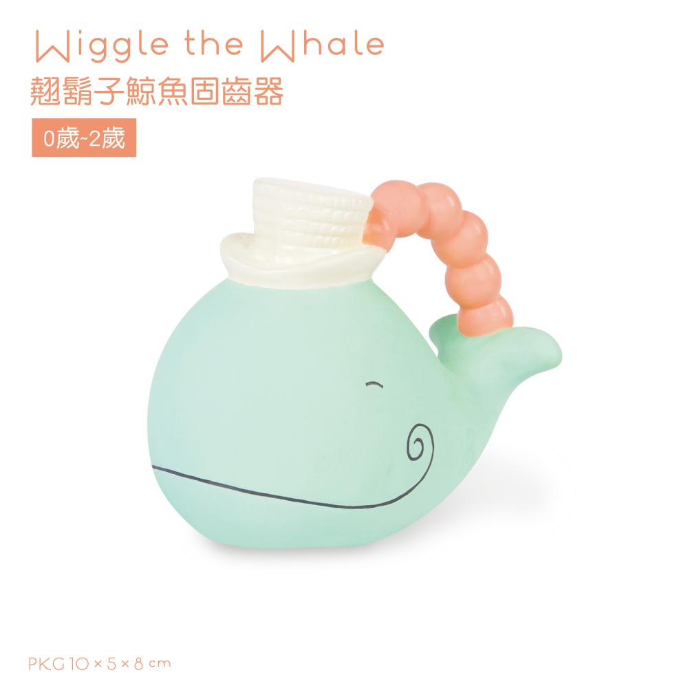 美國【 B.Toys】翹鬍子鯨魚固齒器(0m+)
