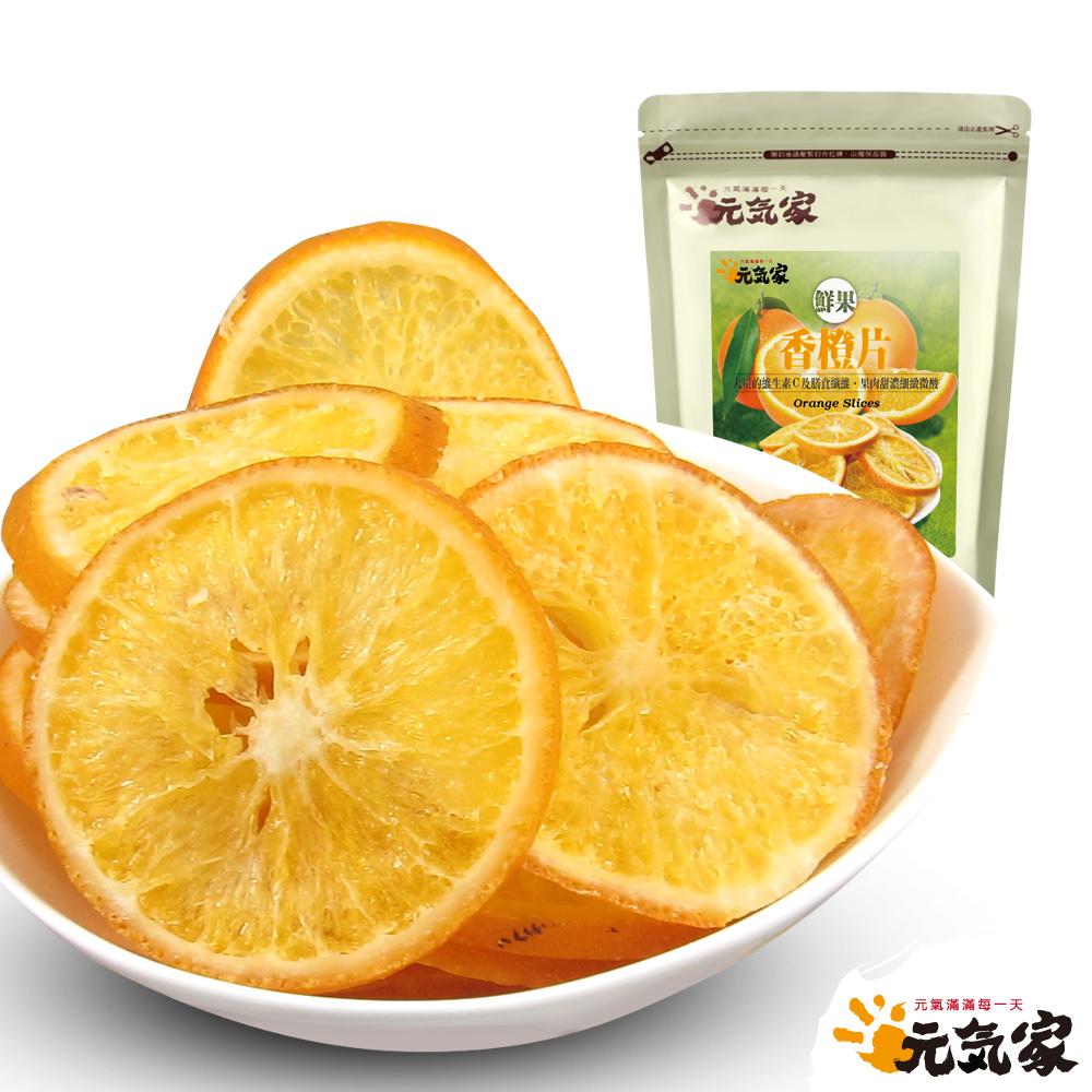 元氣家 香橙片(200g)