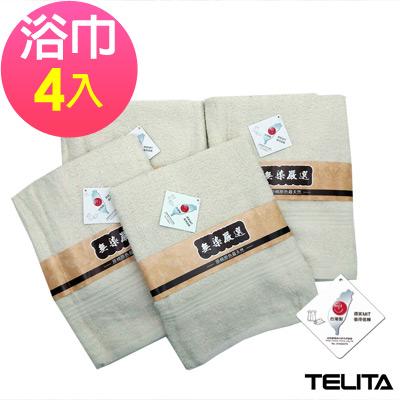 (超值4入組)嚴選素色無染浴巾(超值4條組)【TELITA】