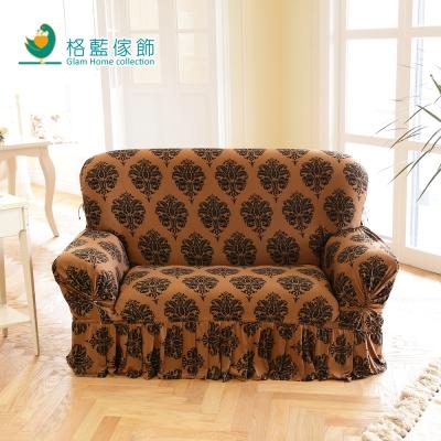 格藍傢飾 瑞麗裙擺沙發套3人座-咖