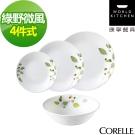 CORELLE康寧 綠野微風4件式餐盤組(402)