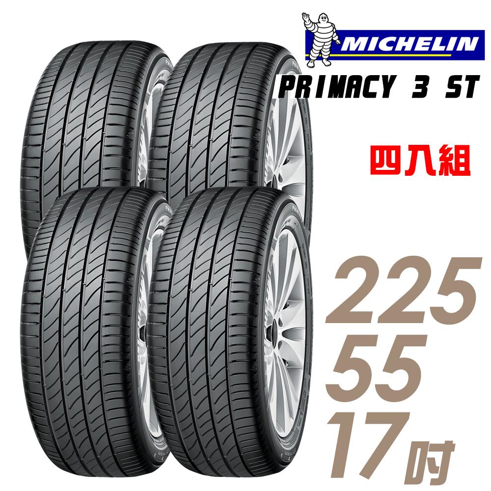【米其林】PRIMACY3ST- 225/55/17吋輪胎 4入組 送專業安裝