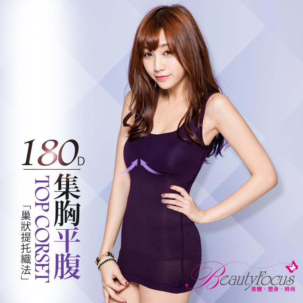 塑衣 180D彈力雕塑內搭衣(深紫)BeautyFocus