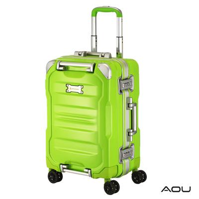 AOU 絕讚耀眼系列 經典巨作 專利產品 20吋PC亮面旅行登機箱(輕快綠)90-022C