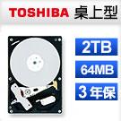 TOSHIBA 3.5吋 2TB 7200 RPM/64M 內接式硬碟