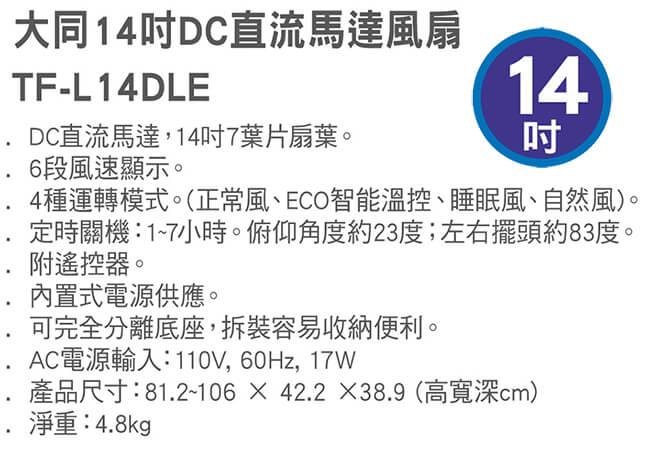 $柯柯嚴選$大同TF-L14DLE(含稅)XA1488BRD PJ-H14PGA KDS-142SR NF-327T-S