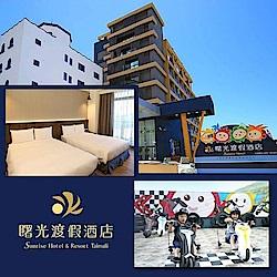 (台東)曙光渡假酒店一泊一食+2張賽車券