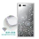 浪漫彩繪 SONY Xperia XZ Premium 水鑽空壓氣墊手機殼(風信子)