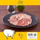 【山林水草】朝貢豬 前腿炒肉片 6包(300g/包)