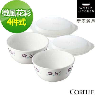 CORELLE康寧-微風花彩4件式餐碗組-401