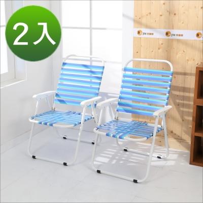 《BuyJM》休閒板帶海灘摺疊椅2入組-免組