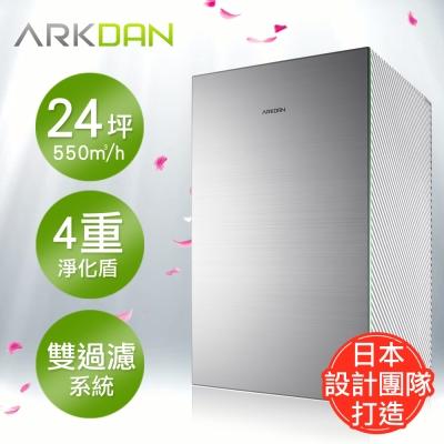 ARKDAN 24坪空氣清淨機-銀白色 APK-MA22C(S)