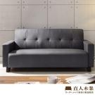 日本直人木業-BRAC防潑水/防污/貓抓布實用三人沙發